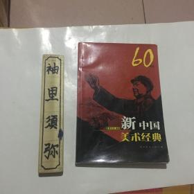 新中国美术经典60年代