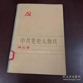 中共党史人物传 5