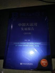 【全新 塑封膜包装】中国大运河蓝皮书 中国大运河发展报告(2018)