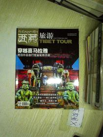 西藏旅游  2011第10期 总第132期 ,