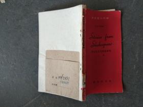 英语简易读物 莎士比亚戏剧故事集 下册