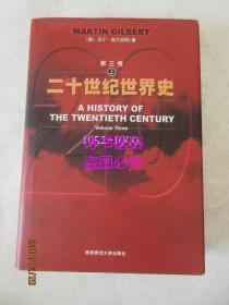 二十世纪世界史 第三卷 1952-1999(仅上册)