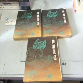 金庸作品:神雕俠侶(上中下)全3冊