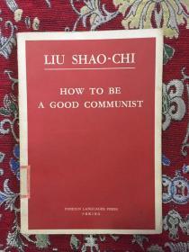 LIU SHAO-CHI HOW TO BE A GOOD COMMUNIST(刘少奇论共产党员的修养)【英文版】【馆藏】