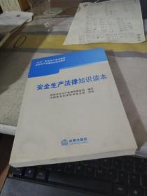 安全生產法律知識讀本