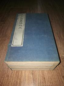 好书不多说   很漂亮的    清       大开线装白纸精刻《芥子园画谱》12册全3函