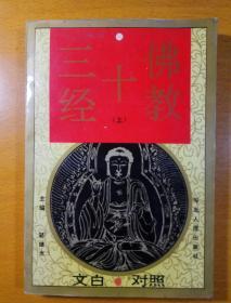 佛教十三经(上)