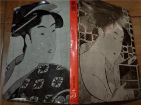 原版日本日文大型美术画册 浮世絵大系5 歌麿 大8开硬精装 后藤茂树编 集英社 昭和48年一版一印