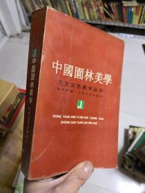 中国园林美学 (东方文艺美学丛书)      店A4