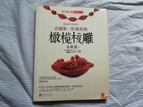潮流收藏:京城第一籽教你挑橄榄核雕