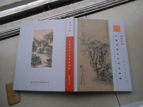西泠印社2018年秋季拍卖会--中国书画古代作品专场