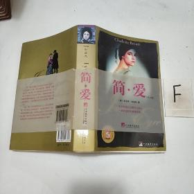 简爱(英文版)