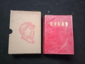 毛泽东选集 ----红皮厚本 带书盒