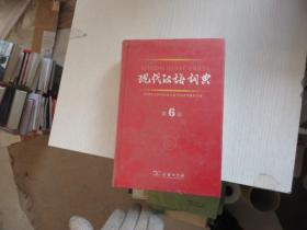 现代汉语词典(第6版) 未开封 书脊少有破损