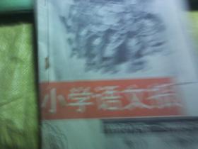 小学语文报 1992年  第313--321 期 (合刊)