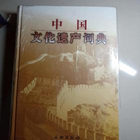 中国文化遗产词典(精)没阅读过
