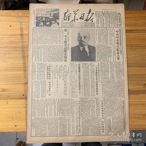 新华日报1955年4月22日.(人民政协江苏省第一届委员会第一次全体会议隆重开幕。)纪念革命遵师列宁诞生,85周年,中共中央举行纪念大会。