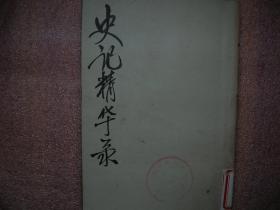 史记精华录(民国旧书)全一册