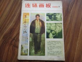 连环画报1980年第7期