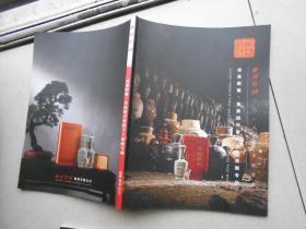 西泠印社2018年秋季拍卖会--琼浆醇馥·首届绍兴黄酒手工原酿专场.