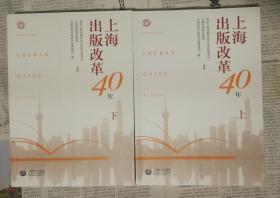 上海出版改革40年(上下)册