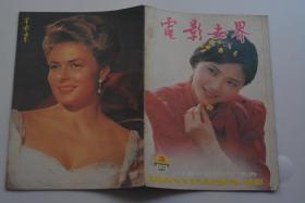 电影世界 1987-3