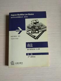 商法:第二版(麦克米伦法学精要丛书 影印本)英文版