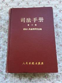 司法手册.第十辑