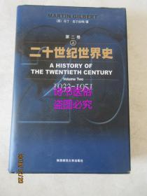 二十世纪世界史 第二卷 1933-1951(仅上册)