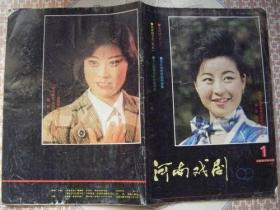 河南戏剧1992年第1期