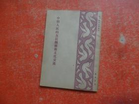 中朝人民的友谊关系与文化交流