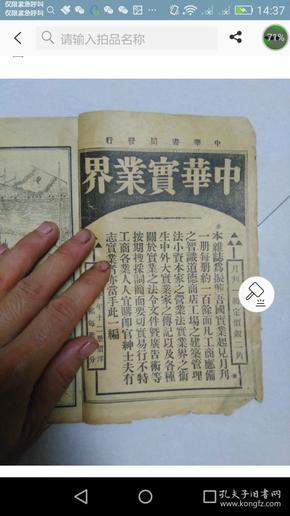 绘图东周列国志