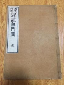 1903年和刻《改定评唱冠注无门关》一册全,品佳,活版印刷