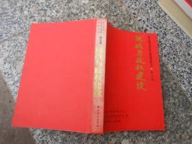 浙东抗战与敌后抗日根据地史料丛书 第五卷 统战与政权建设