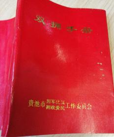 双用手册【贵池市工作委员会】