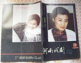 河南戏剧1992年第3期