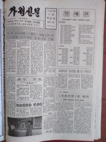 家庭新闻(朝鲜文)1994年9月1日