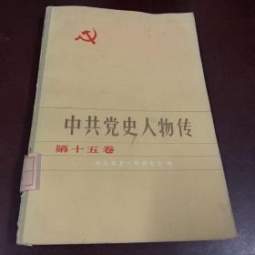 中共党史人物传 15