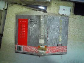 中共党史人物传.第69卷
