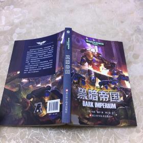 战锤40000:黑暗帝国(战锤40k/帝皇/基里曼/星际战士/极限战士/基因原体)