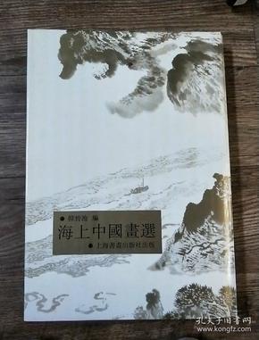 海上中国画选