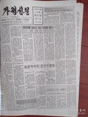 家庭新闻(朝鲜文)1994年9月15日