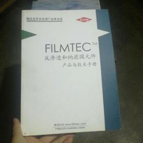 反渗透和纳滤膜元件产品与技术手册