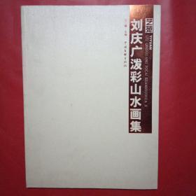 刘庆广泼彩山水画集