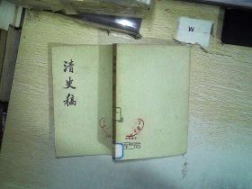 清史稿  四四传