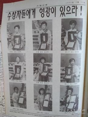 家庭新闻(朝鲜文)2019年07月24日(专刊)整版照片