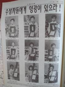 家庭新闻(朝鲜文)1994年9月22日(专刊)整版照片