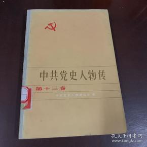 中共党史人物传 13