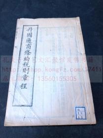 《422 丹麦通商条约税则章程》 含同治二年公文 清末汇刻《大清与诸国条约章程》零种 精刻本 竹纸原装一册全
