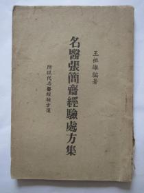 名医张简斋经验处方集 附现代名医经验方选 全一册1947年初版